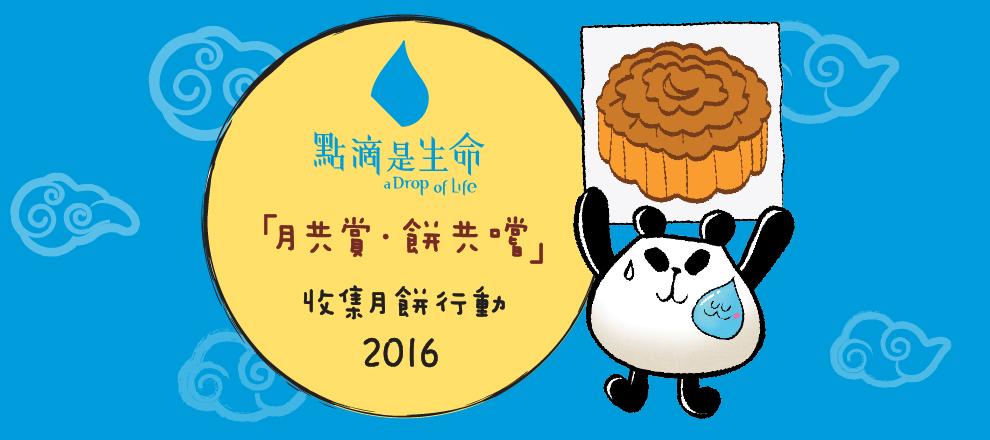 「月共賞.餅共嚐 2016」月餅轉贈、籌集及派發活動