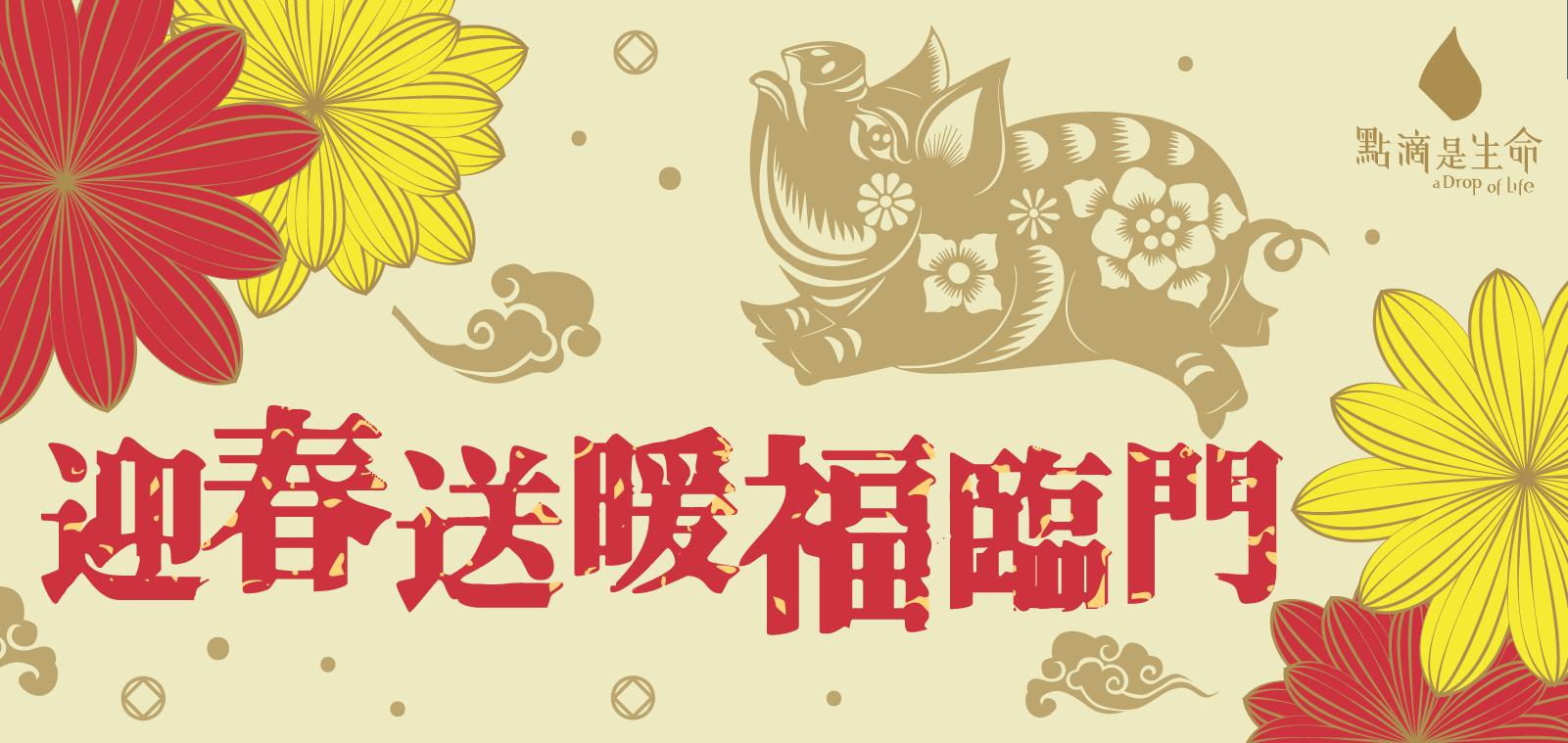 【迎春送暖福臨門】送贈新年福袋2019